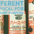 chain silicone spray チェーン シリコンスプレー