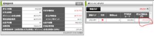 FX 損失 loss