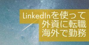 linkedinで外資系転職、海外で勤務