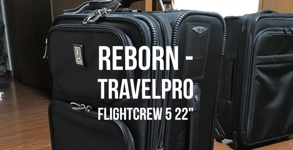"""ついに出た。2万円台で買える最強のスーツケース – Travelpro FlightCrew 5 22"""" Expandable Rollaboard(レビュー)"""