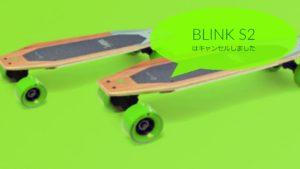 blink-s2-キャンセル