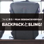 ついてに来る Everyday back pack sling peak design