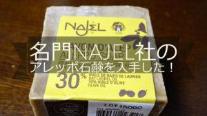 najel aleppo soap
