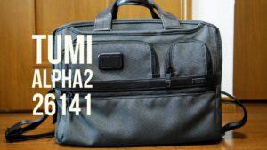 ビジネスマンなら一つはもっていたいカバン TUMI(トゥミ)26141 - レビュー