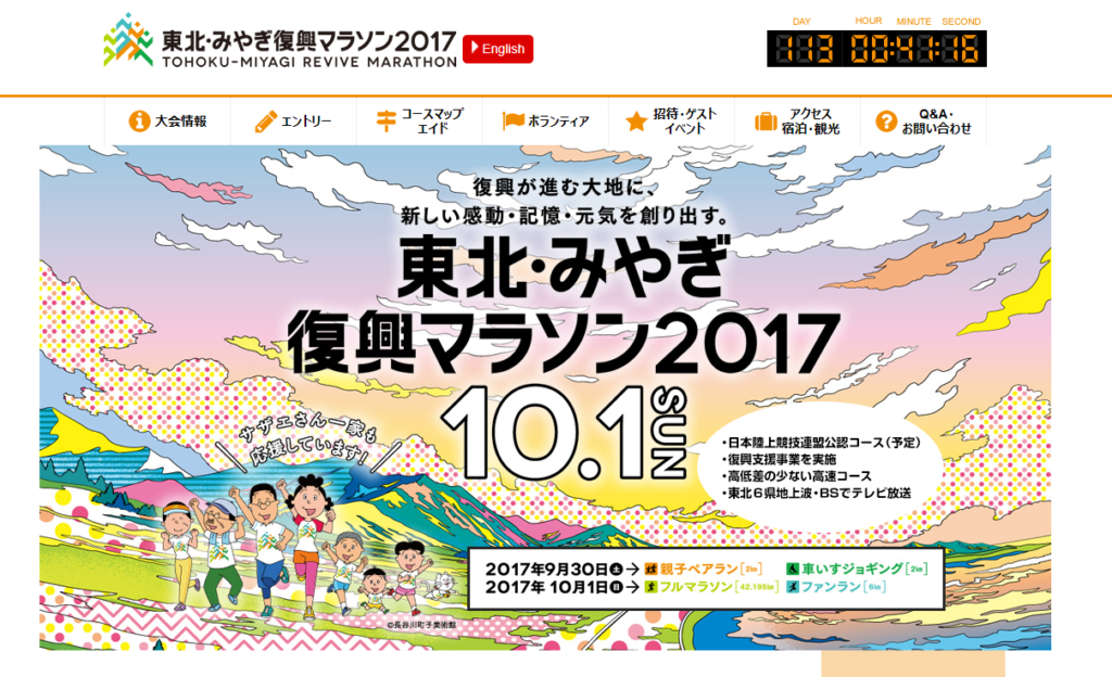 tohoku miyagi fukkou marathon