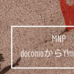 docomo y!mobile ドコモ ワイモバイル