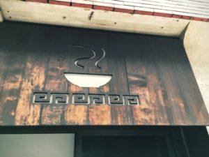 ramen hayashi store logo ラーメン はやし 渋谷 shibuya 看板