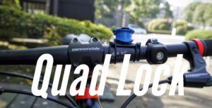 quad lock クアッドロック