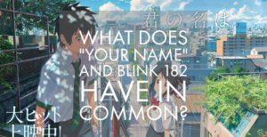 君の名はとBlink 182