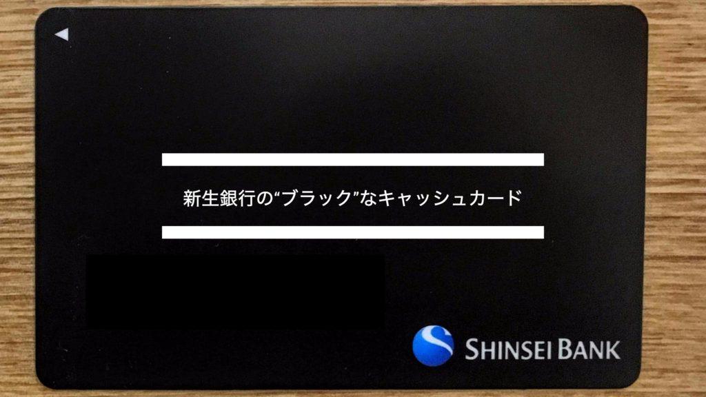 新生銀行 ブラック キャッシュカード