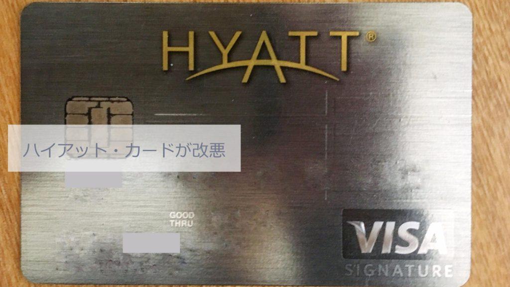 ハイアット・カードが改悪