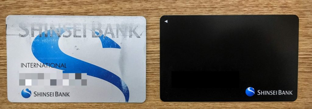 新生銀行 新旧ATMカード