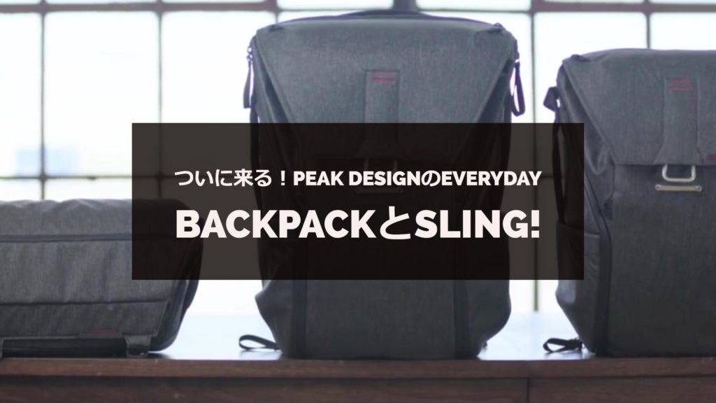 ついてに来る Everyday back pack sling peak design