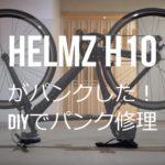 ヘルムズH10がパンク