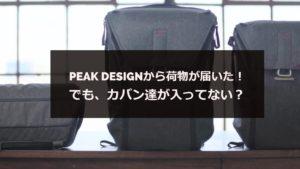 peak designから荷物届くもカバンはなし
