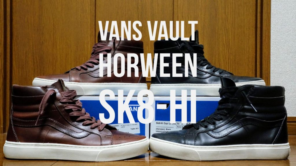 5668947eae VANS VAULT SK8-HI CUP LX Horween - A Review - whattodotomorrow