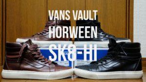 Vans Vault Horween SK8-HI